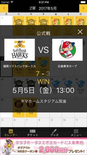 iPhone、iPadアプリ「ホークス試合日程表」のスクリーンショット 4枚目