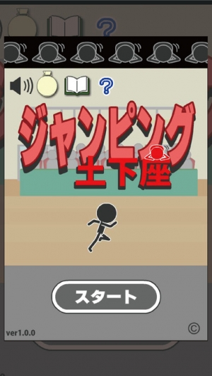 iPhone、iPadアプリ「ジャンピング土下座」のスクリーンショット 5枚目