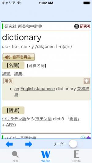 iPhone、iPadアプリ「Multi辞書 - 英和 和英 国語 類語 辞書の検索アプリ」のスクリーンショット 2枚目