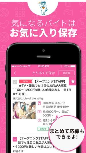 iPhone、iPadアプリ「高校生のバイト・求人・アルバイト探しなら【マイナビバイトアプリ】」のスクリーンショット 3枚目