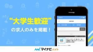 iPhone、iPadアプリ「大学生バイト・学生のアルバイト探しならマイナビ バイト」のスクリーンショット 2枚目