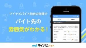 iPhone、iPadアプリ「大学生バイト・学生のアルバイト探しならマイナビ バイト」のスクリーンショット 3枚目