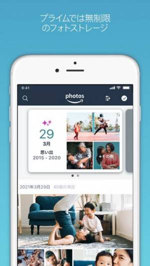 iPhone、iPadアプリ「Amazon Photos」のスクリーンショット 1枚目