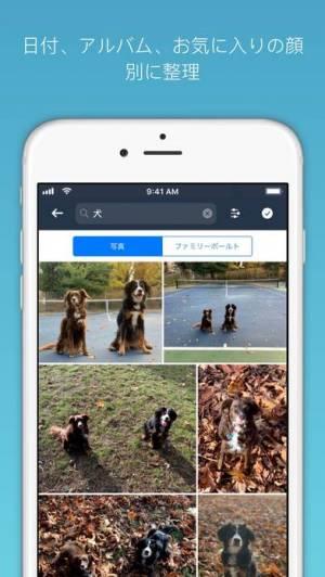 iPhone、iPadアプリ「Amazon Photos」のスクリーンショット 4枚目