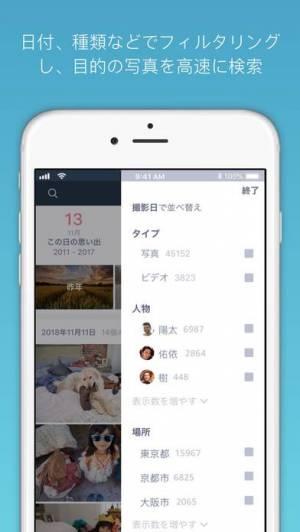 iPhone、iPadアプリ「Amazon Photos」のスクリーンショット 5枚目