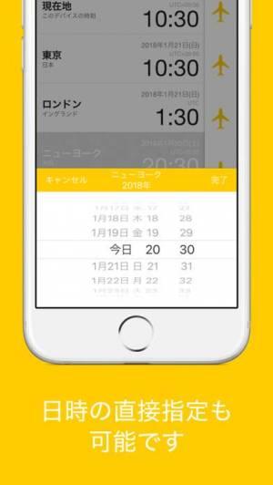 iPhone、iPadアプリ「世界時差時計-Time Converter-」のスクリーンショット 3枚目