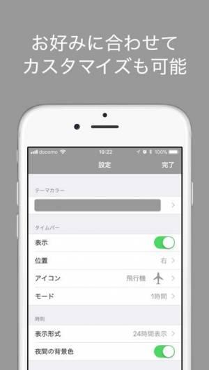 iPhone、iPadアプリ「世界時差時計-Time Converter-」のスクリーンショット 5枚目