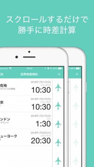 iPhone、iPadアプリ「世界時差時計-Time Converter-」のスクリーンショット 2枚目