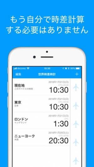 iPhone、iPadアプリ「世界時差時計-Time Converter-」のスクリーンショット 1枚目