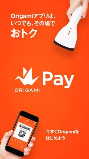 iPhone、iPadアプリ「Origami スマホ決済アプリ」のスクリーンショット 1枚目