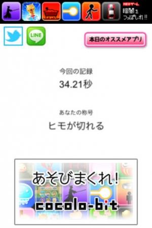 iPhone、iPadアプリ「豆球つけて!」のスクリーンショット 4枚目