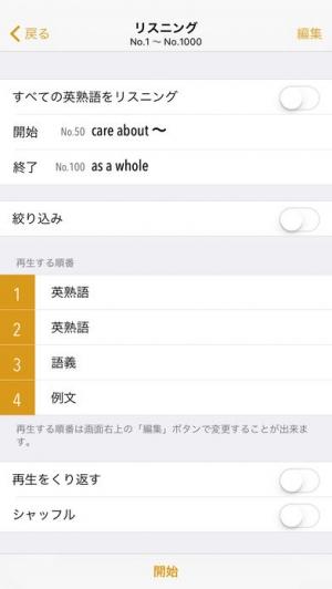 iPhone、iPadアプリ「英熟語ターゲット1000(4訂版)」のスクリーンショット 4枚目