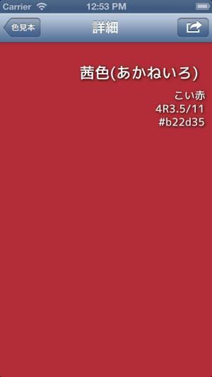 iPhone、iPadアプリ「慣用色名を覚えよう!~色彩検定対策~」のスクリーンショット 5枚目