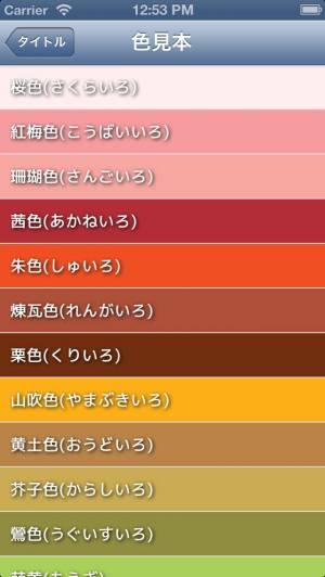 iPhone、iPadアプリ「慣用色名を覚えよう!~色彩検定対策~」のスクリーンショット 4枚目
