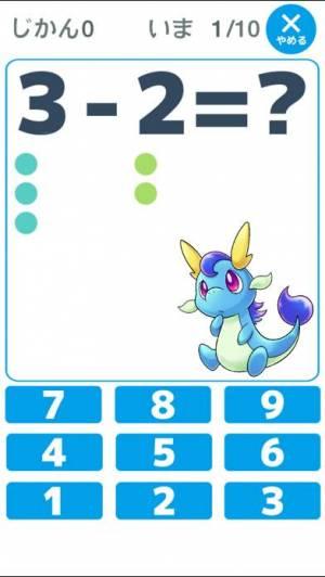 iPhone、iPadアプリ「はじめてのたし算ひき算「かずのトライ」(幼児・小学1年生向け算数)」のスクリーンショット 3枚目