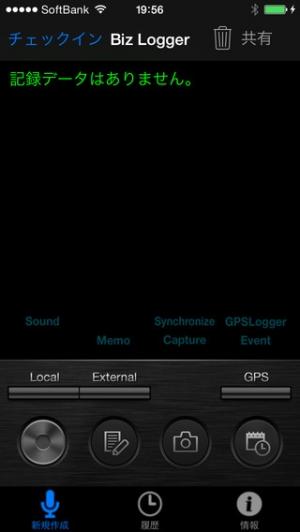 iPhone、iPadアプリ「RICOH TAMAGO Biz Logger」のスクリーンショット 1枚目