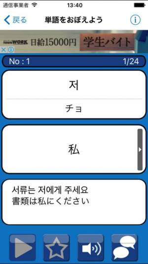 iPhone、iPadアプリ「Talk! Talk! 韓国語単語帳-初級編」のスクリーンショット 3枚目