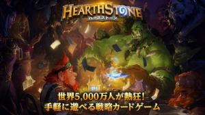 iPhone、iPadアプリ「ハースストーン (Hearthstone)」のスクリーンショット 1枚目