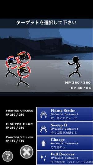 iPhone、iPadアプリ「棒人間RPG II」のスクリーンショット 1枚目