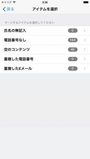 iPhone、iPadアプリ「重複コンタクトのクリーンアップ&削除」のスクリーンショット 5枚目