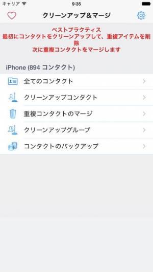 iPhone、iPadアプリ「重複コンタクトのクリーンアップ&削除」のスクリーンショット 1枚目