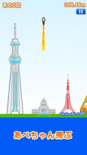 iPhone、iPadアプリ「あべぽよ2」のスクリーンショット 2枚目