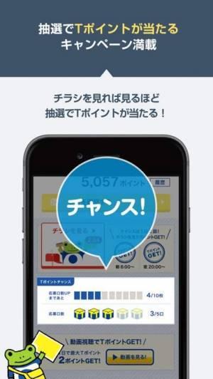 iPhone、iPadアプリ「Tポイント×シュフー」のスクリーンショット 5枚目