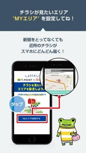 iPhone、iPadアプリ「Tポイント×シュフー」のスクリーンショット 3枚目