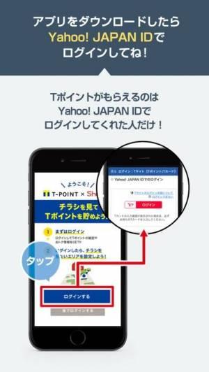 iPhone、iPadアプリ「Tポイント×シュフー」のスクリーンショット 2枚目
