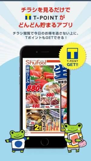iPhone、iPadアプリ「Tポイント×シュフー」のスクリーンショット 1枚目