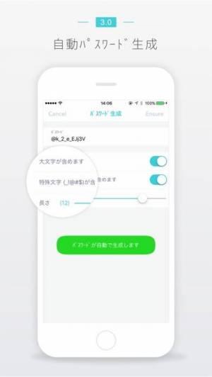 iPhone、iPadアプリ「Password 3 Lite」のスクリーンショット 5枚目