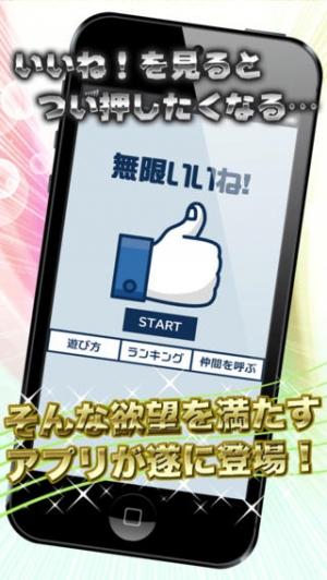 iPhone、iPadアプリ「無限いいね!」のスクリーンショット 1枚目