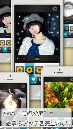 iPhone、iPadアプリ「ゴッホカメラLite(Van Gogh Camera Lite)- 多彩な芸術の組み合わせをInstagram,Facebook,Twitterでお楽しみ頂けます」のスクリーンショット 3枚目