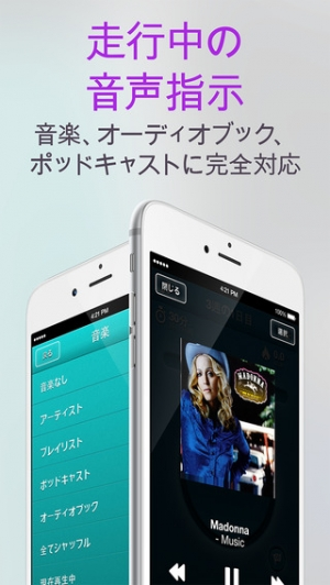 iPhone、iPadアプリ「スタート・ランニングPRO:Red Rock Apps社開発のウォーキング&ジョギングのトレーニング計画, GPS&ランニングのヒント」のスクリーンショット 4枚目