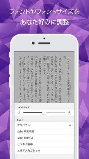 iPhone、iPadアプリ「楽天Kobo - 電子書籍が読めるアプリ」のスクリーンショット 3枚目