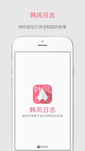 iPhone、iPadアプリ「韩风日志」のスクリーンショット 1枚目