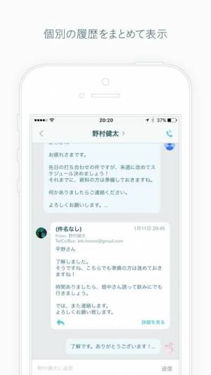 iPhone、iPadアプリ「Swingmail」のスクリーンショット 2枚目