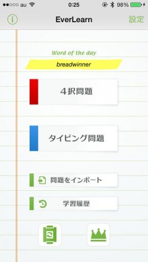 iPhone、iPadアプリ「EverLearn - タイピング英単語」のスクリーンショット 2枚目