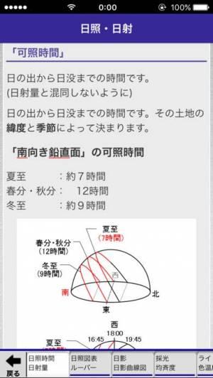 iPhone、iPadアプリ「「1級建築士」受験対策」のスクリーンショット 5枚目