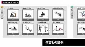 iPhone、iPadアプリ「Draw Rider Plus」のスクリーンショット 4枚目