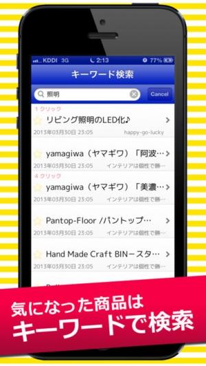 iPhone、iPadアプリ「インテリアまとめ - 人気の家具&雑貨ニュースアプリ」のスクリーンショット 5枚目