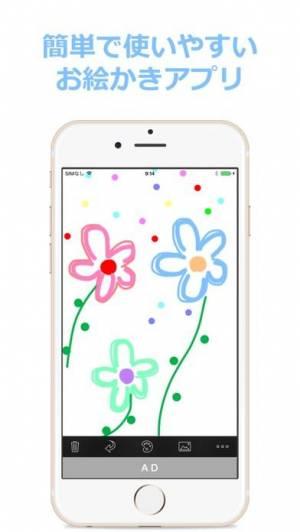 iPhone、iPadアプリ「Let's Draw お絵描きアプリ」のスクリーンショット 1枚目
