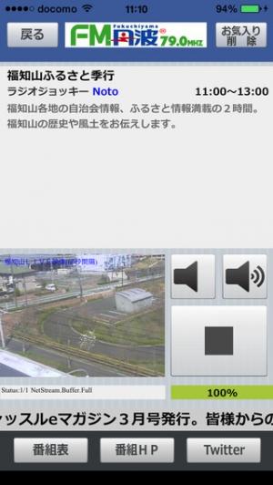 iPhone、iPadアプリ「FM聴 for Community」のスクリーンショット 4枚目