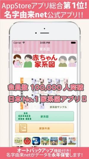 iPhone、iPadアプリ「赤ちゃん家系図 - 家族・子どもの成長記録」のスクリーンショット 1枚目