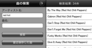 iPhone、iPadアプリ「バンドマンがつくった耳コピアプリ!」のスクリーンショット 2枚目
