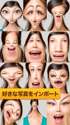 iPhone、iPadアプリ「爆笑カメラ - 70 パターンの超笑える写真エフェクト!」のスクリーンショット 3枚目