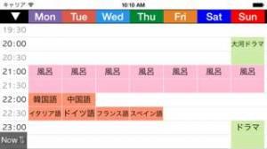 iPhone、iPadアプリ「時間割スケジュール - Week Table Free /スケジュール帳(曜日別)/一日24時間計画予定表/シンプルで簡単な時間管理で毎日を充実させるタイムテーブル。手帳やカレンダーと併用も便利!」のスクリーンショット 3枚目