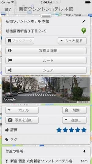 iPhone、iPadアプリ「マップ Pro +Google マップ」のスクリーンショット 2枚目