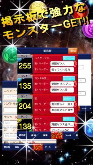 iPhone、iPadアプリ「パズトモ!!フレンド掲示板forパズドラ」のスクリーンショット 1枚目