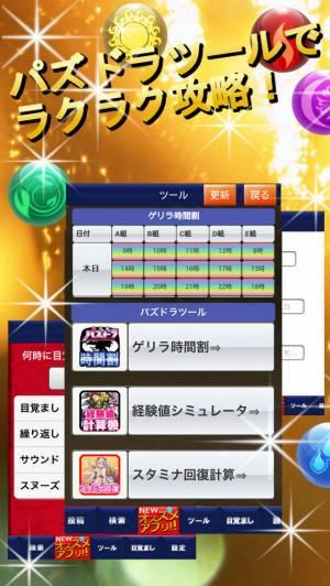 iPhone、iPadアプリ「パズトモ!!フレンド掲示板forパズドラ」のスクリーンショット 2枚目